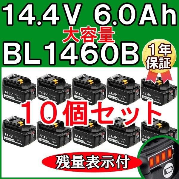 1年保証 10個セット マキタ バッテリー 互換 BL1460B 14.4v 6000mAh BL1430 BL1440 BL1450 BL1460 残量表示