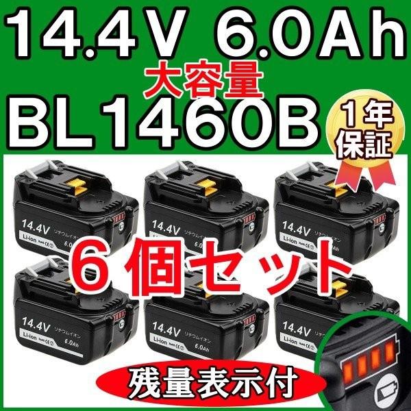 1年保証 6個セット マキタ バッテリー 互換 BL1460B 14.4v 6000mAh BL1460 残量表示