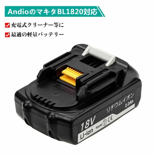 1年保証 BL1820 軽量 マキタ 互換 バッテリー 18V 2.0Ah