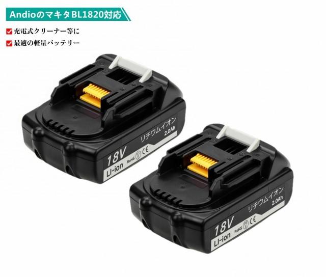 1年保証 BL1820 軽量 マキタ 互換 バッテリー 2個セット 18V 2.0Ah