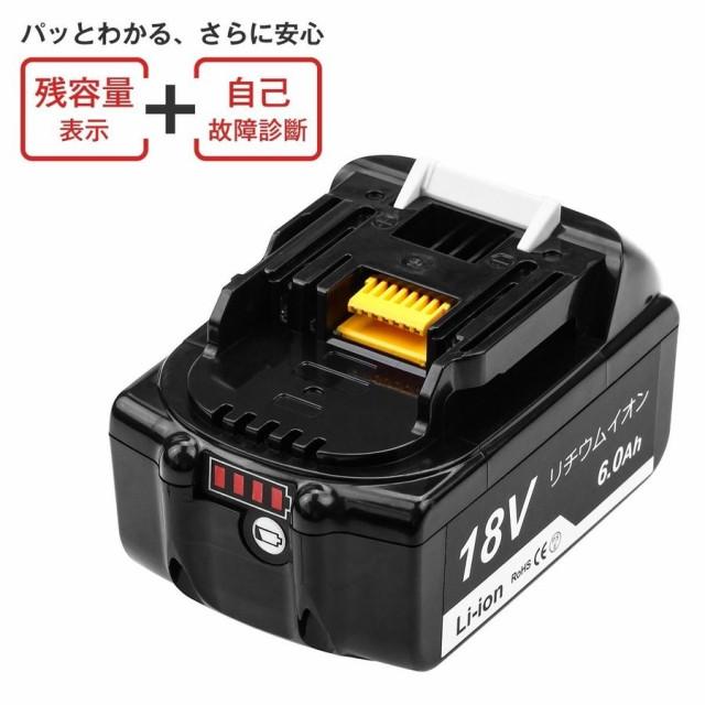 1年保証 マキタ バッテリー BL1860B makita 互換 18V 6000mAh LED残量表示付き