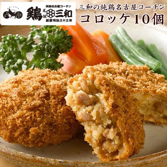 地鶏 鶏肉 冷凍食品 三和の純鶏名古屋コーチンコロッケ(10個) 創業明治33年さんわ 鶏三和