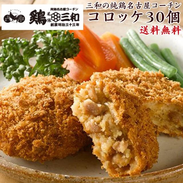 地鶏 鶏肉 冷凍食品 送料無料 三和の純鶏名古屋コーチンコロッケ(30個) 創業明治33年さんわ 鶏三和