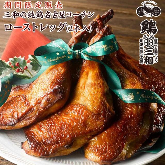 クリスマス限定 送料無料 三和の純鶏名古屋コーチン ローストレッグ2本入り 創業明治33年さんわ 鶏三和 もも焼き 地鶏 鶏肉 レンジで簡単