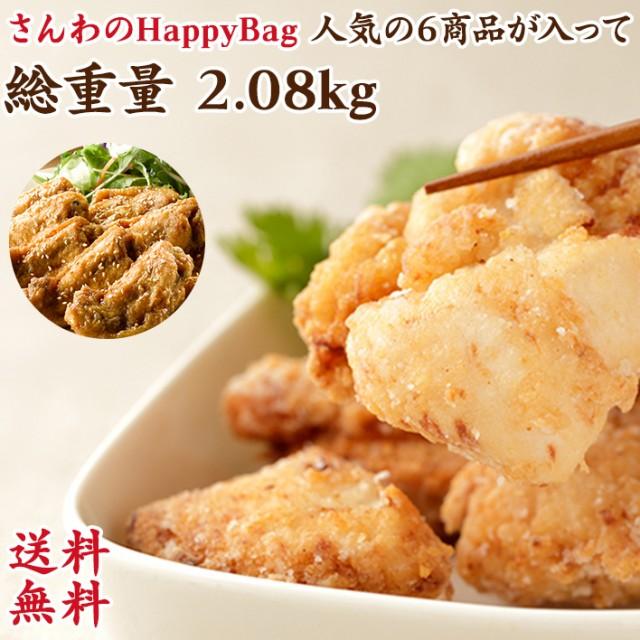 名古屋コーチン 地鶏 鶏肉 プリン 焼鳥 手羽先 簡単調理 送料無料 お得な大容量 さんわのHappyBag! 創業明治33年さんわ 鶏三和