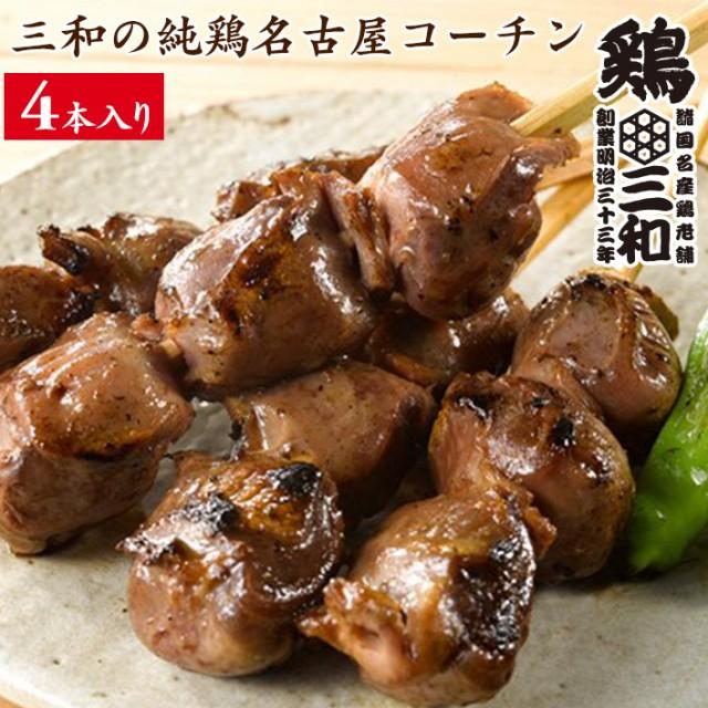 地鶏 鶏肉 三和の純鶏名古屋コーチン 砂肝焼鳥串(4本) 創業明治33年さんわ 鶏三和