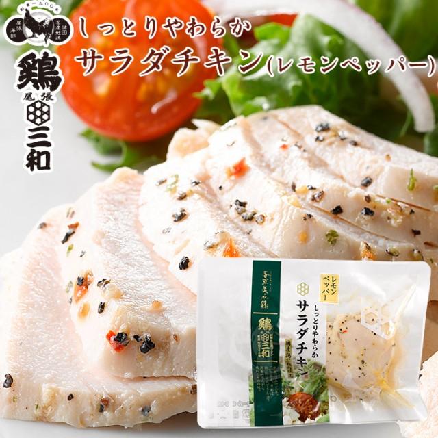しっとりやわらかサラダチキン(レモンペッパー) 創業明治33年さんわ 鶏三和 鶏肉