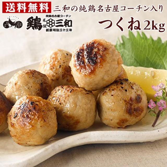 地鶏 鶏肉 送料無料 三和の純鶏名古屋コーチン入りつくね2kg 創業明治33年さんわ 鶏三和