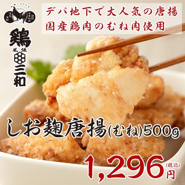 国産鶏肉使用 むね唐揚げ 鶏三和 塩こうじ唐揚(むね)500g 創業明治33年さんわ