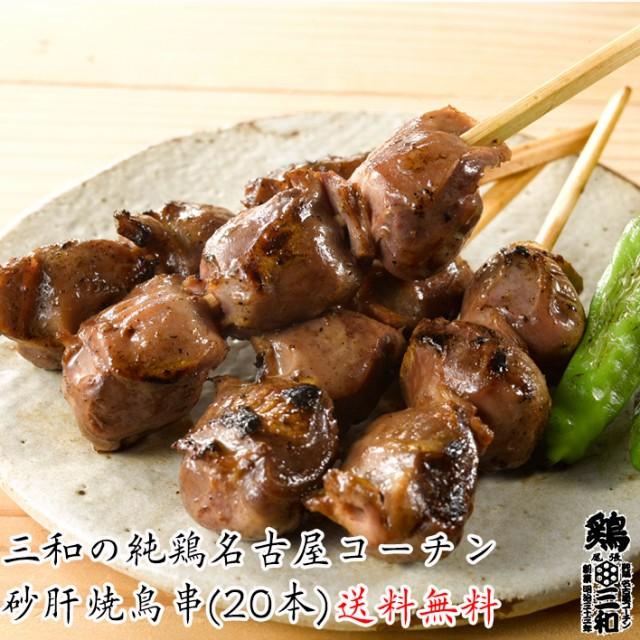 地鶏 鶏肉 送料無料 三和の純鶏名古屋コーチン 砂肝焼鳥串(20本) 創業明治33年さんわ 鶏三和 未加熱