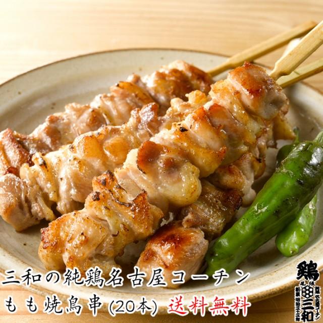 地鶏 鶏肉 送料無料 三和の純鶏名古屋コーチン もも 焼鳥串(20本) 創業明治33年さんわ 鶏三和 未加熱