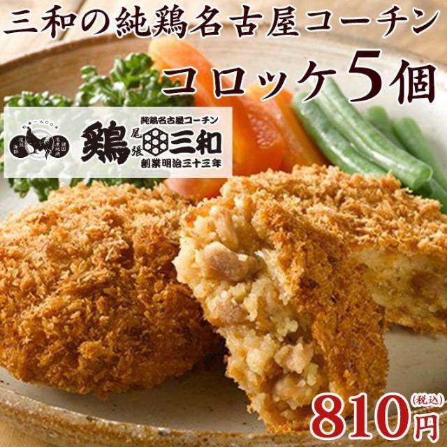 地鶏 鶏肉 冷凍食品 三和の純鶏名古屋コーチンコロッケ(5個) 創業明治33年さんわ 鶏三和