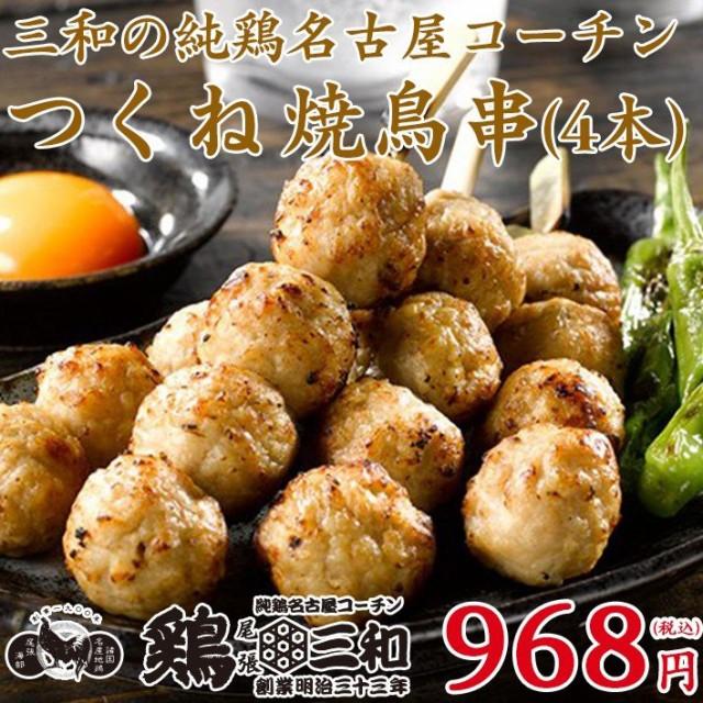 地鶏 鶏肉 三和の純鶏名古屋コーチン入りつくね 焼鳥串 4本 創業明治33年さんわ 鶏三和