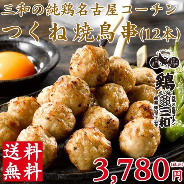 地鶏 鶏肉 送料無料 三和の純鶏名古屋コーチン入りつくね 焼鳥串 (12本) 創業明治33年さんわ 鶏三和 未加熱