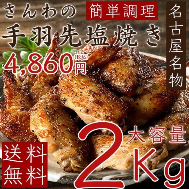 鶏肉 手羽先 レンジで簡単調理 送料無料 お得な大容量 さんわの手羽先塩焼き 2kg 創業明治33年さんわ 鶏三和 名古屋名物 約54本入