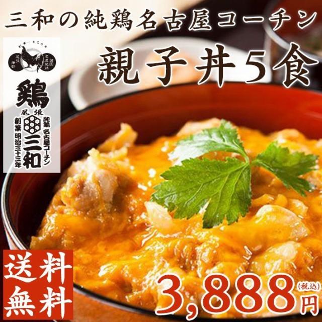 地鶏 鶏肉 送料無料 三和の純鶏名古屋コーチン親子丼5食セット 創業明治33年さんわ 鶏三和