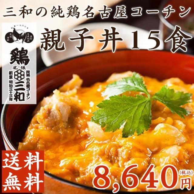 地鶏 鶏肉 送料無料 お得な大容量 三和の純鶏名古屋コーチン親子丼15食セット 創業明治33年さんわ 鶏三和