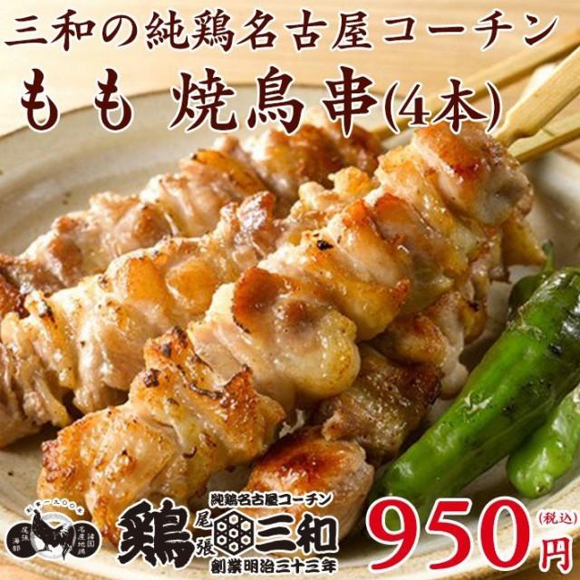 地鶏 鶏肉 三和の純鶏名古屋コーチン もも 焼鳥串(4本) 創業明治33年さんわ 鶏三和