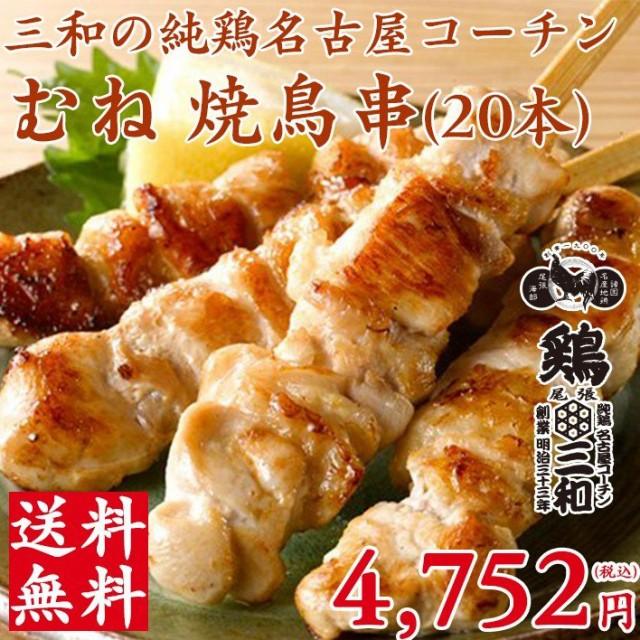 地鶏 鶏肉 送料無料 三和の純鶏名古屋コーチン むね 焼鳥串(20本) 創業明治33年さんわ 鶏三和 未加熱
