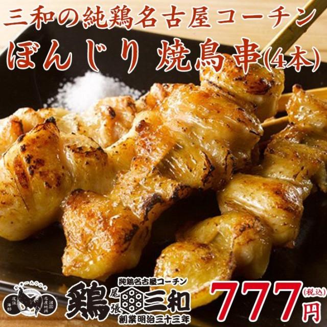 地鶏 鶏肉 三和の純鶏名古屋コーチン ぼんじり 焼鳥串(4本) 創業明治33年さんわ 鶏三和