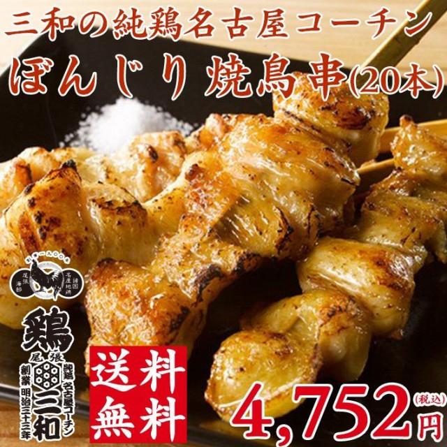 地鶏 鶏肉 送料無料 三和の純鶏名古屋コーチン ぼんじり 焼鳥串(20本) 創業明治33年さんわ 鶏三和 未加熱