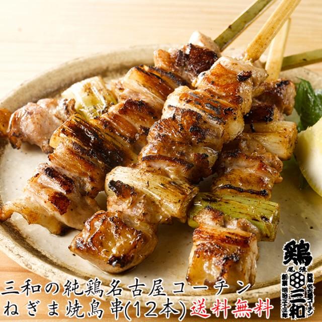 地鶏 鶏肉 送料無料 三和の純鶏名古屋コーチン ねぎま焼鳥串(12本) 創業明治33年さんわ 鶏三和 未加熱品