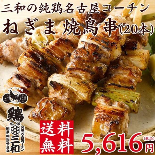 地鶏 鶏肉 送料無料 三和の純鶏名古屋コーチン ねぎま焼鳥串(20本) 創業明治33年さんわ 鶏三和 未加熱品
