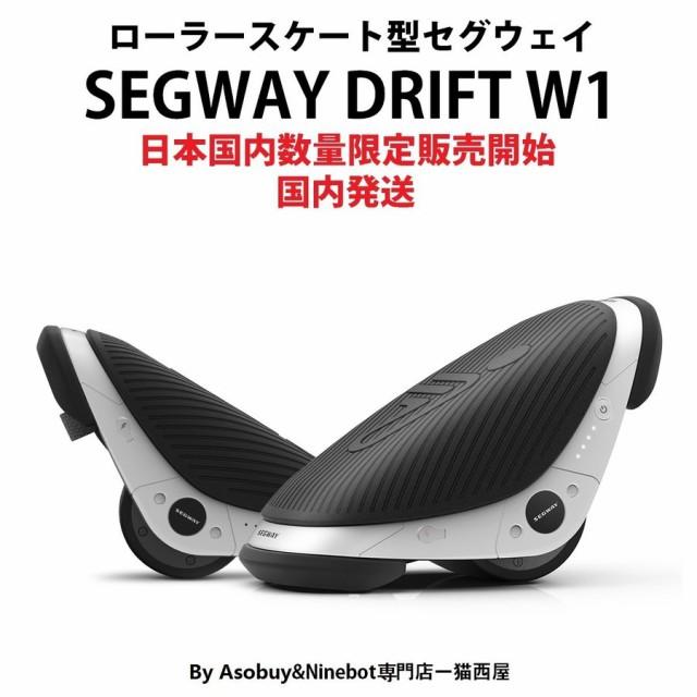 セグウェイ Ninebot【Ninebot専門店】Segway Drift W1 電動ローラースケート ナインボット セグウェイ