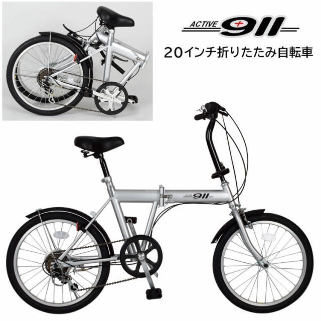 【ACTIVE911】アクティブ911 ノーパンクタイヤ 20インチ自転車 シルバー 6段変速【MG-G206N】メーカー直送 全国送料無料 代引不可【255