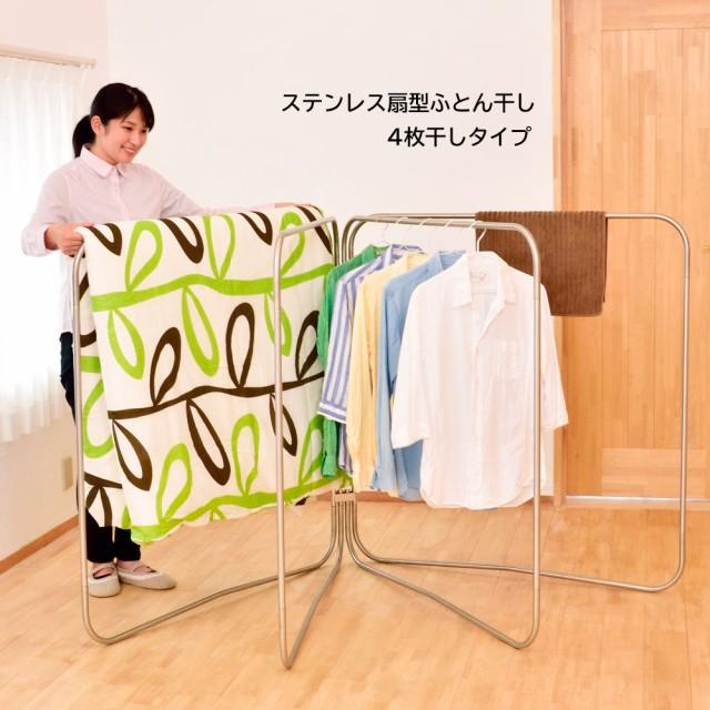 【送料無料】 ステンレス製 ステンレス扇型ふとん干し 4枚干しタイプ 布団ほし台 折りたたみ 洗濯物干し/ステンレス扇型ふとん干し