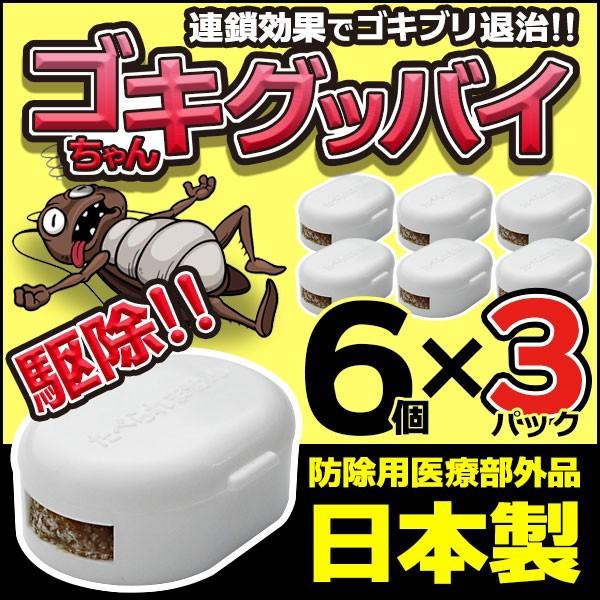 【送料無料】6個入り×3セット メール便 ゴキブリ退治・駆除・効力約6ヶ月・業務用・家庭サイズ/ ゴキちゃんグッバイ6P×3セット