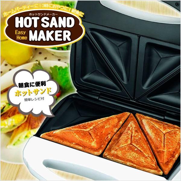 送料無料 朝食に便利!トースト・ピザ・ハム&チーズ・アップルパイ・おやつ・パーティー/ダブルホットサンドメーカーHS-02W