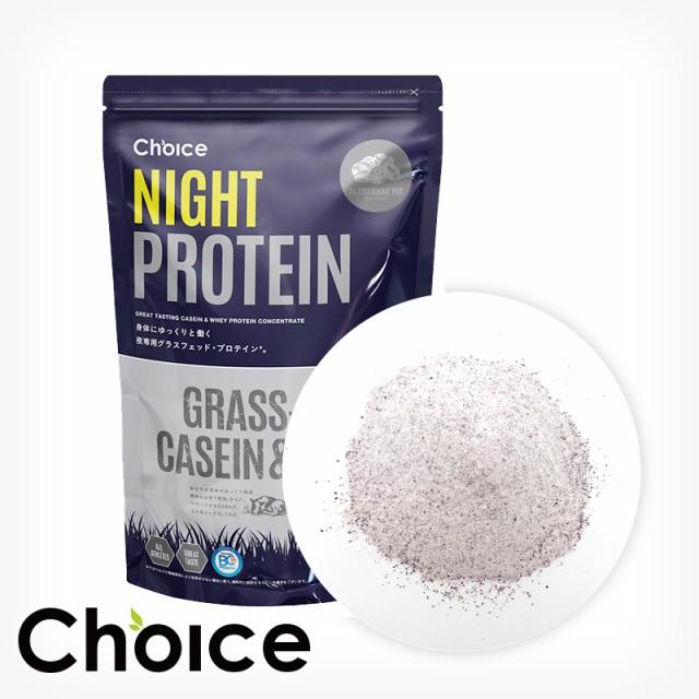 ナイトプロテイン 1kg グラスフェッド・ホエイプロテイン ブルーベリー味 無添加 プロテイン【チョイス】