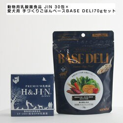 JIN 30包×ペットフード 愛犬用 手づくりごはんベース BASE DELI 70gセット