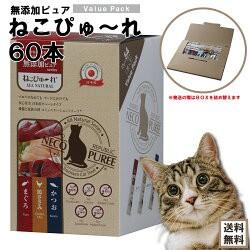 猫 おやつ 無添加 国産 ねこぴゅーれ 無添加ピュアシリーズ13g バリューパック 60本セット