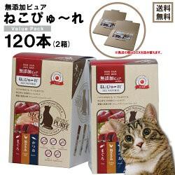 無添加 国産 ねこぴゅーれ 無添加ピュアシリーズ13g バリューパック 60本セット×2個(120本)