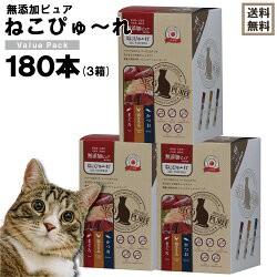 無添加 国産 ねこぴゅーれ 無添加ピュアシリーズ13g バリューパック 60本セット×3個(180本)