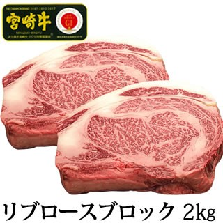 宮崎牛リブロースブロック 1kg×2 合計2kg