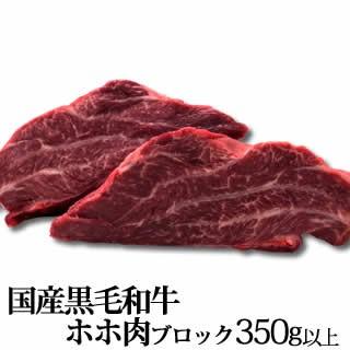 国産黒毛和牛ホホ肉ブロック1個(350g以上保障)煮込み料理に【希少部位】