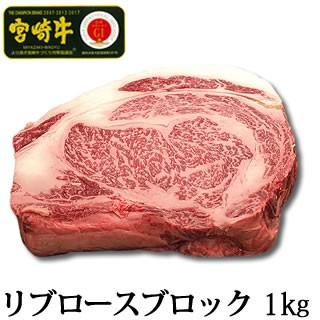 宮崎牛リブロースブロック1kg 特上ステーキ用に