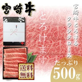 【送料無料】宮崎牛とろけるクラシタロース500g《ギフトラッピング仕様》【すき焼きしゃぶしゃぶ】