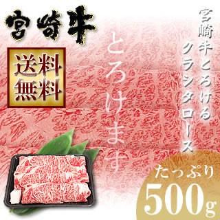 【送料無料】宮崎牛とろけるクラシタローススライス500g《簡易包装タイプ》すき焼き・しゃぶしゃぶ用