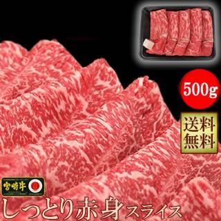 【送料無料】宮崎牛しっとり赤身スライス500g《簡易包装仕様》【すき焼きしゃぶしゃぶ】