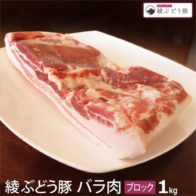 【宮崎県産ブランド豚】ぶどう豚バラブロック1kg