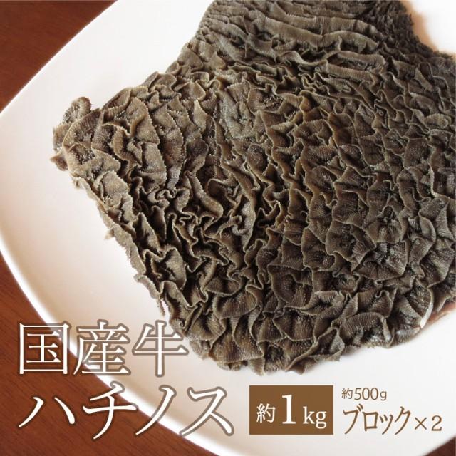 国産牛ハチノスブロック約1kg(500g×2真空パック)【煮込み】【要下処理】