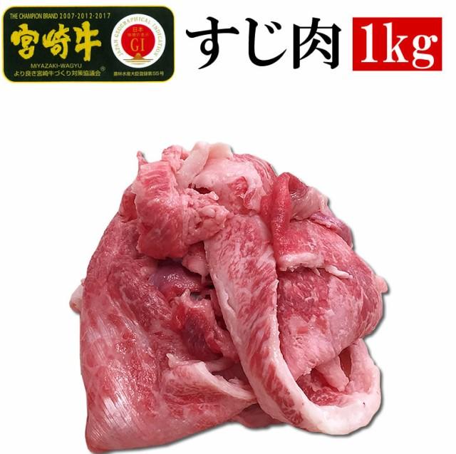 【牛スジ】宮崎牛のリッチな牛すじ(すじ肉)メガ盛り1kg煮込み料理に!【おでん/土手煮/カレー/シチュー】