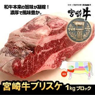 宮崎牛ブリスケ(前バラ・肩バラ)ブロック1kg煮込みにも【焼肉煮込み】【宮崎牛】