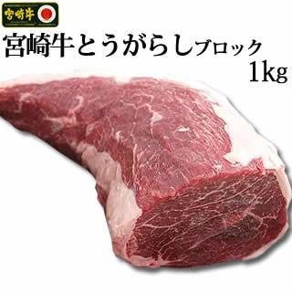 宮崎牛とうがらし丸ごとブロック1kg赤身のお肉でローストビーフや煮込み料理に!【ローストビーフ/ビーフシチュー】