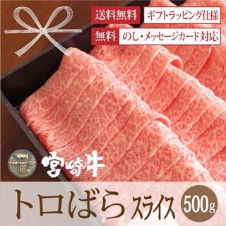【送料無料】幻の三角バラ!宮崎牛トロばらスライス500g 【すき焼きしゃぶしゃぶ】《ギフトラッピング》