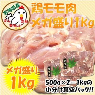 鶏もも肉(宮崎県産)メガ盛り1kg 【唐揚げやきとり焼肉】
